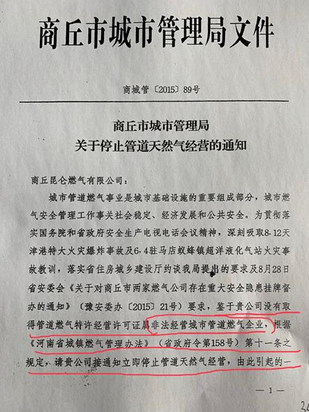 河南商丘管道燃气市场乱象调查